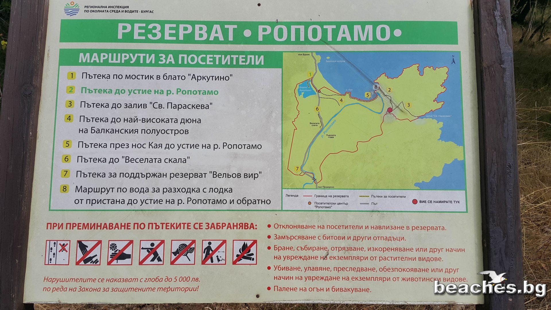 Резерват Ропотамо - Залив Света Параскева