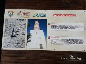shabla-beach-6