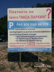 albena-beach-central-7