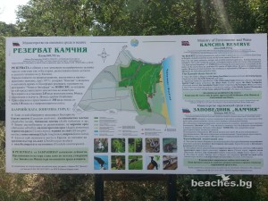 kamchia-beach-central-2