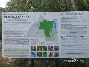 kamchia-beach-central-2